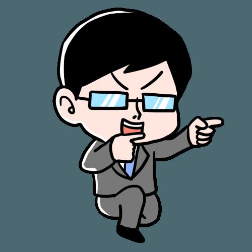山田の説明