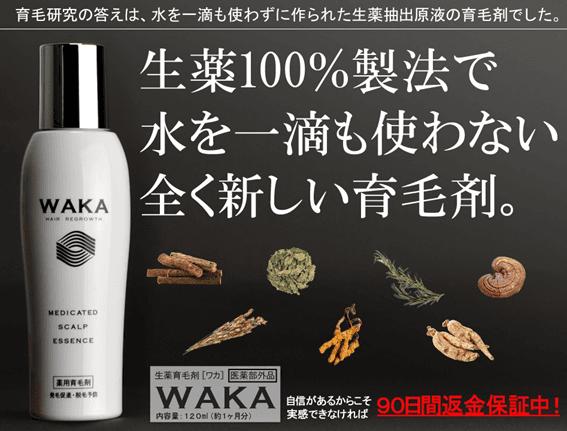 WAKAの商品画像