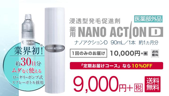 ナノアクションD商品画像