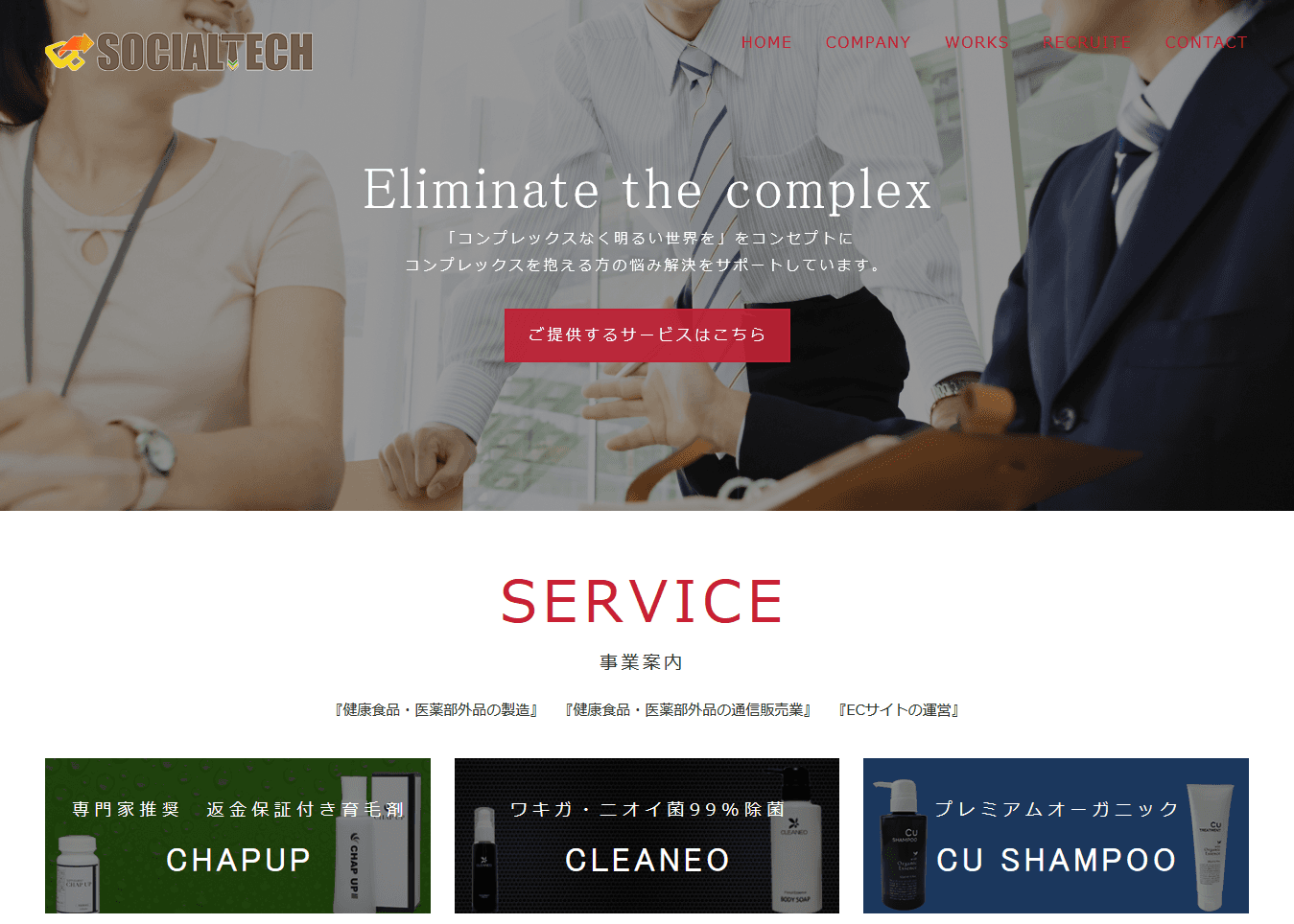 販売会社HP