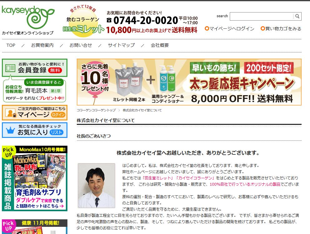 販売会社のホームページ