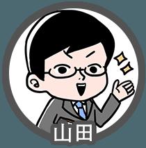 """""""山田1""""/"""