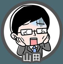 """""""山田3""""/"""