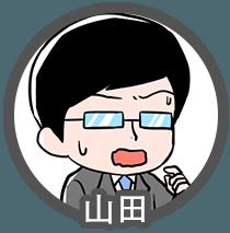 """""""山田6""""/"""