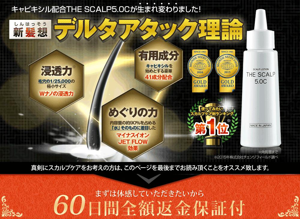 ザスカルプ5.0Cの商品画像