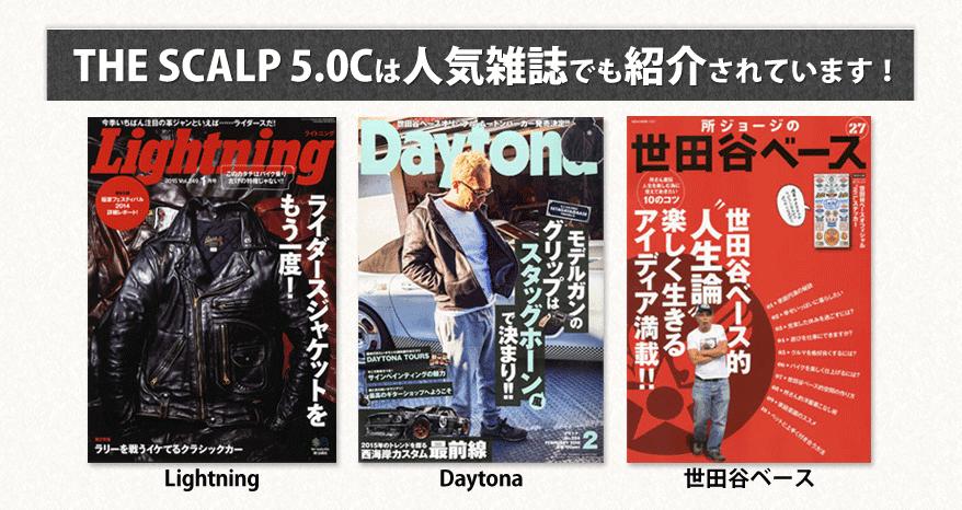 ザスカルプ5.0雑誌掲載