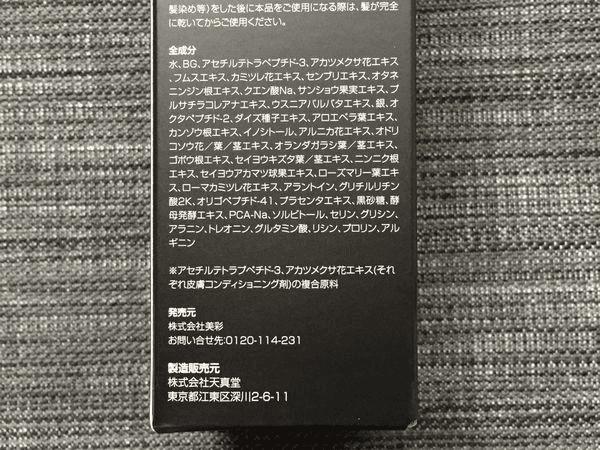 ザスカルプ5.0Cの製造元