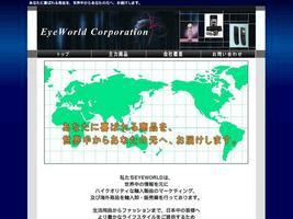 株式会社EYEWORLD
