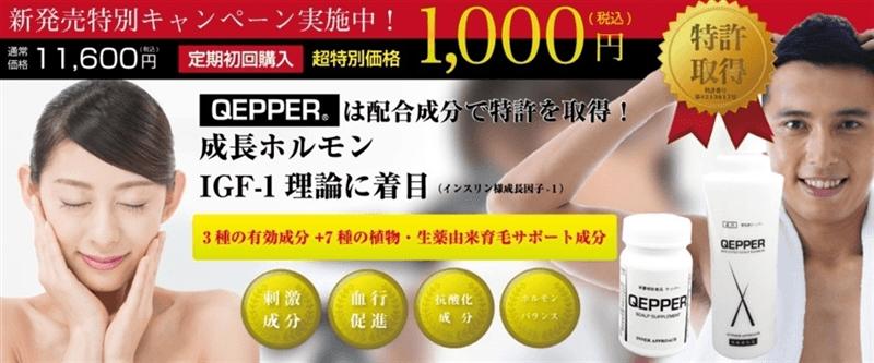 QEPPERの商品画像