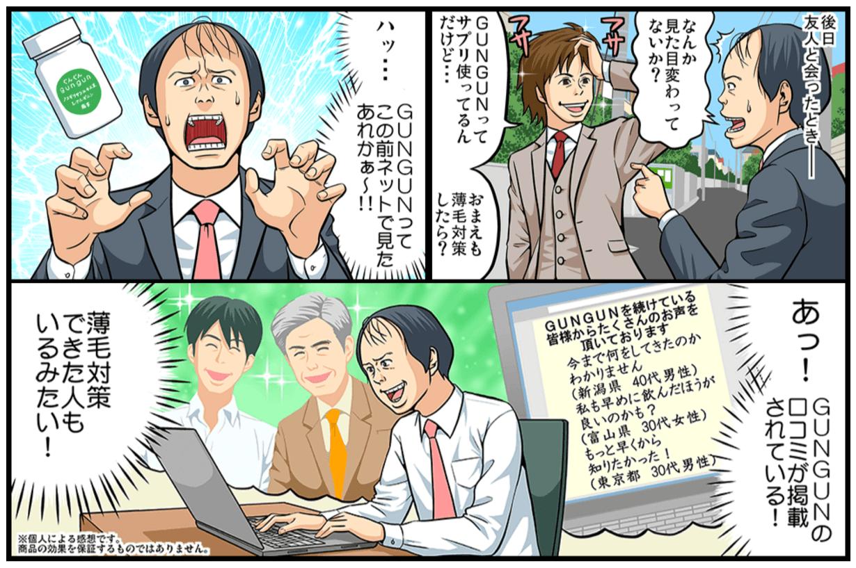 ぐんぐんGUNGUNの漫画