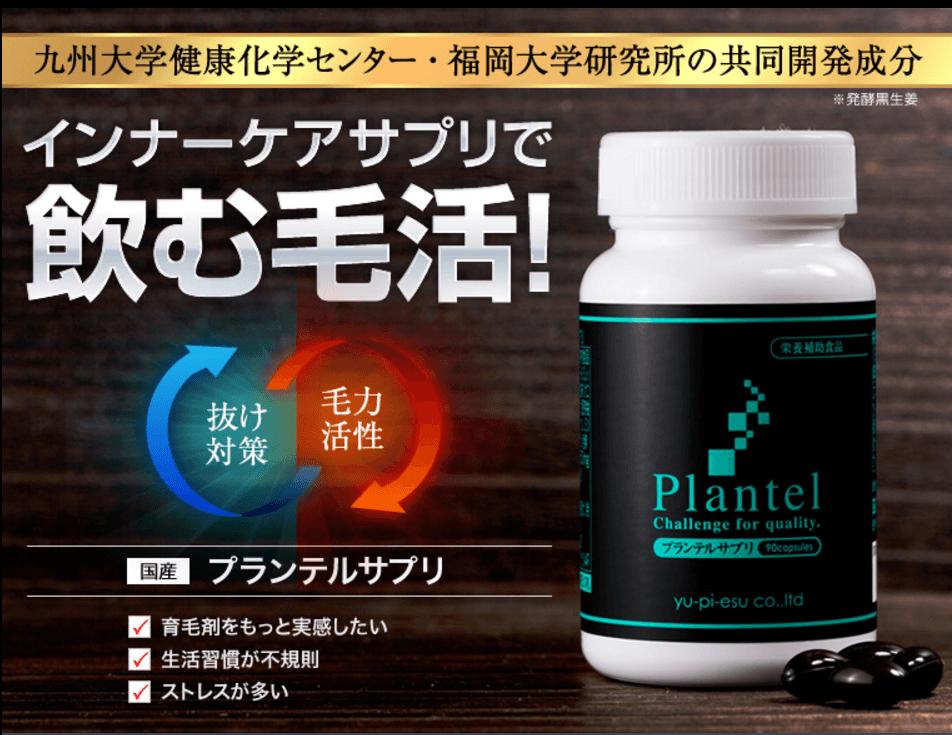 プランテルサプリの商品画像