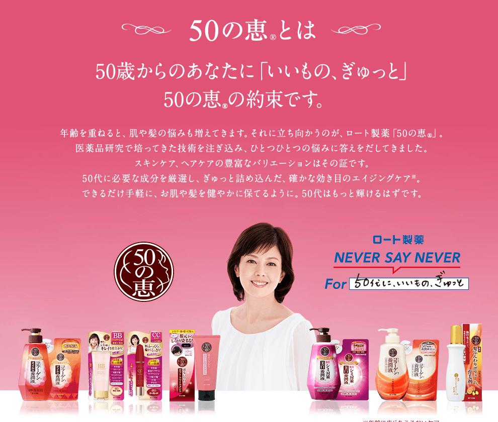 50の恵TOP