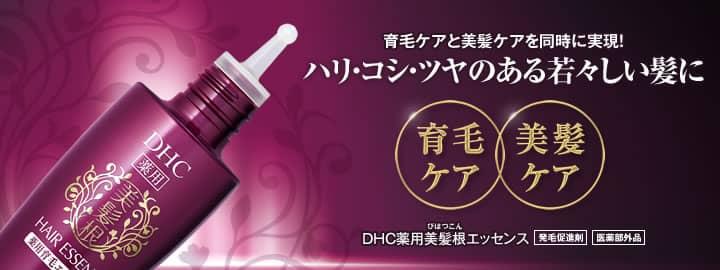 DHC薬用美髪根エッセンスの商品画像