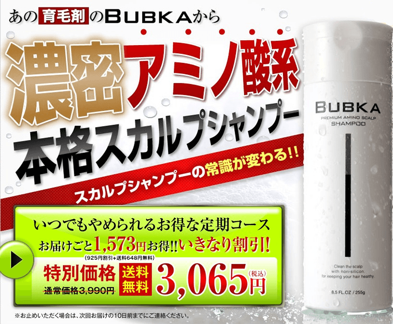 BUBKAスカルプケアシャンプーの商品画像