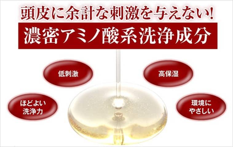 アミノ酸系洗浄成分