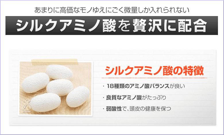 シルクアミノ酸