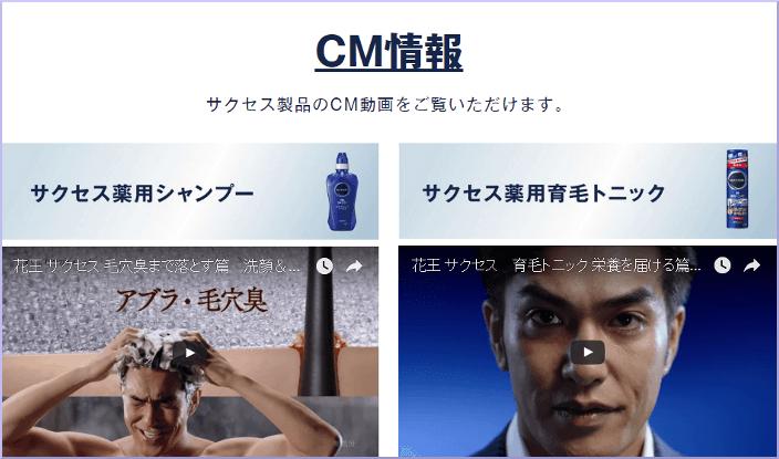 サクセス薬用シャンプーのCM