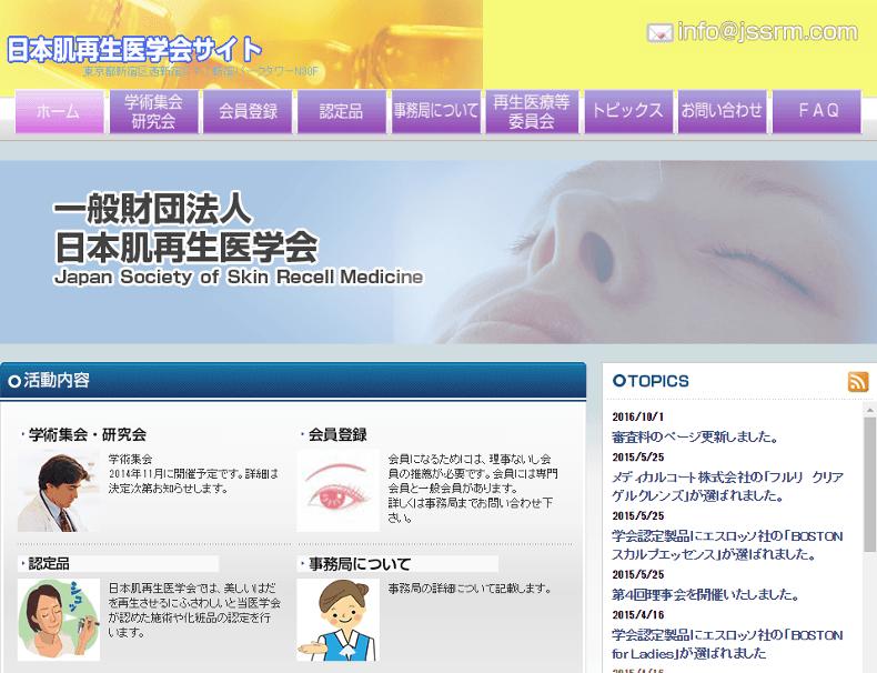 日本肌再生医学会