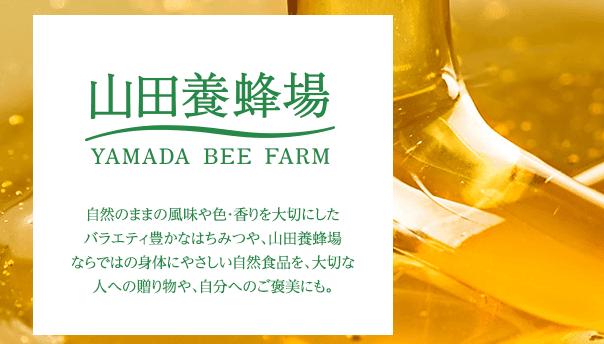 山田養蜂場TOP
