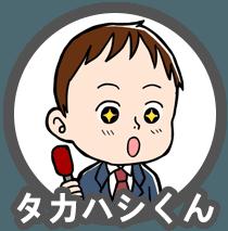 """""""タカハシくん""""/"""