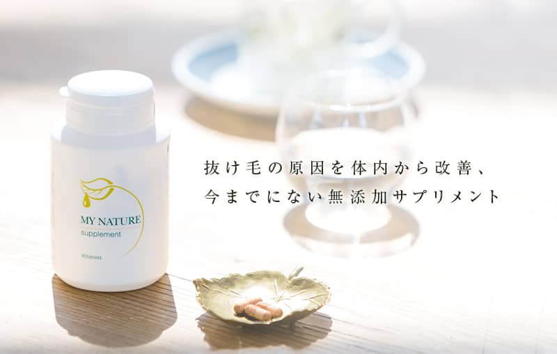 マイナチュレサプリの商品画像