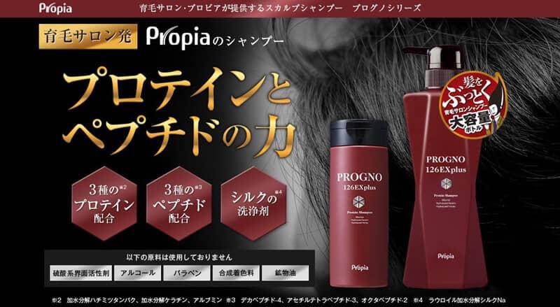 プログノ126 EXの商品画像