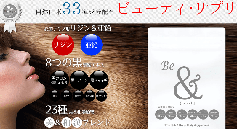 Be &育毛サプリの成分