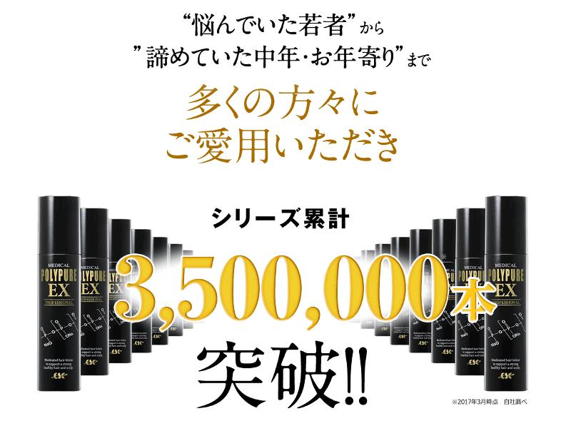350万本突破