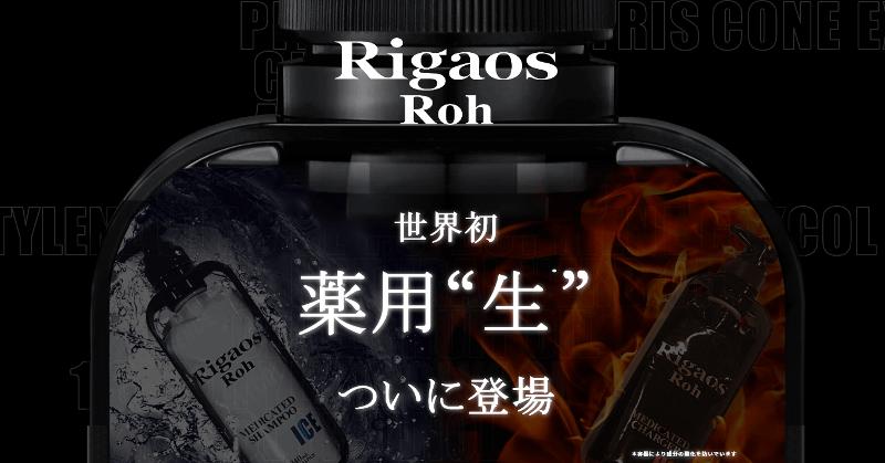 リガオスの商品画像